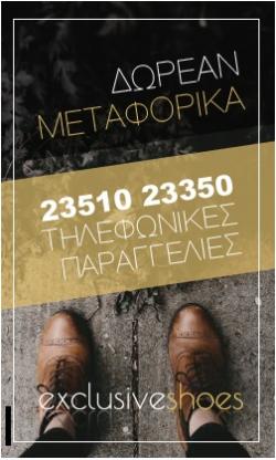 Τηλεφωνικές παραγγελίες στο 2351 023 350 & Δωρεάν μεταφορικά